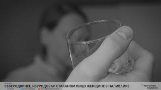 Северодвинец изуродовал стаканом лицо женщине в наливайке // VDVSN.RU