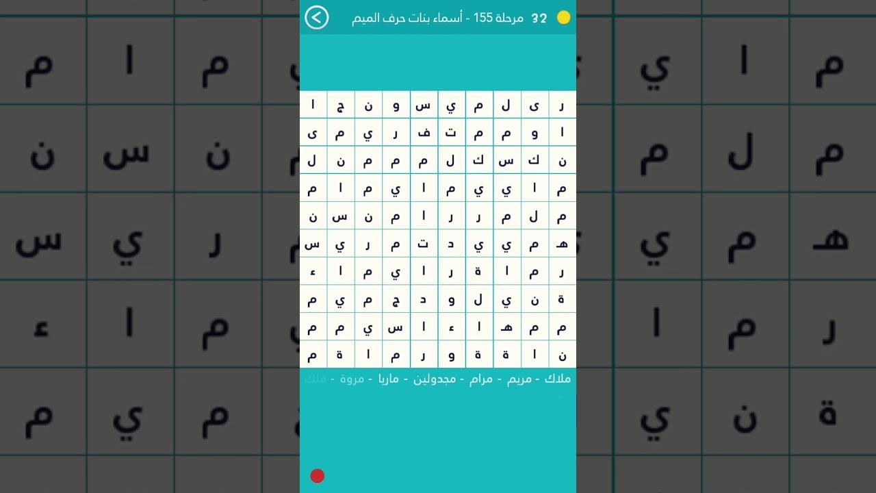 حل 155 اسماء بنات حرف الميم كلمة السر هي من أزواج الرسول تبدأ بحرف الميم من 6 حروف