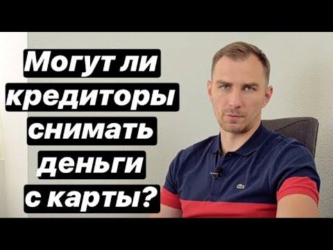 ✅  МОГУТ ли мфо, коллекторы, банки СНИМАТЬ деньги с вашей карты за долги в Украине, в 2021 году