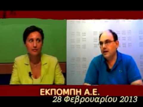 ΕΚΠΟΜΠΗ ΑΕ 28 Φεβ 2013 (#99)