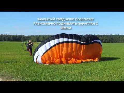 Продаю  моторный параплан Windtech Spiro S