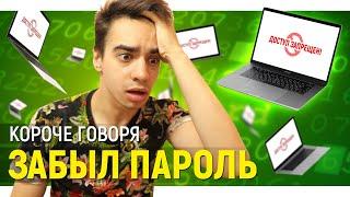 Download КОРОЧЕ ГОВОРЯ, ЗАБЫЛ ПАРОЛЬ Mp3 and Videos