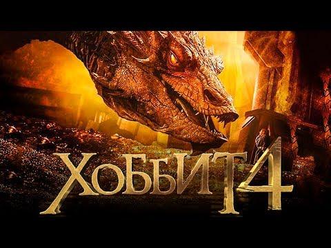 Хоббит 4 [Обзор] / [Трейлер 3 на русском]