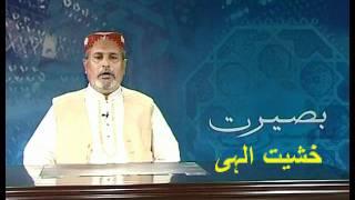 خشیت الہی   Ksheyat e Elahi by Syed Mohammed Habib Irfani Peer Sahab of Sundar Sharif Lahore