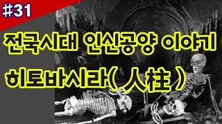 """[사무라이 로망스]  - 일본전국시대 - """"살아있는 사…"""