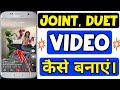 Download joint video kaise banaye || aiopk