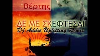 Nikos Vertis - De Me Skeftesai (Dj Addie Uplifting Remix)