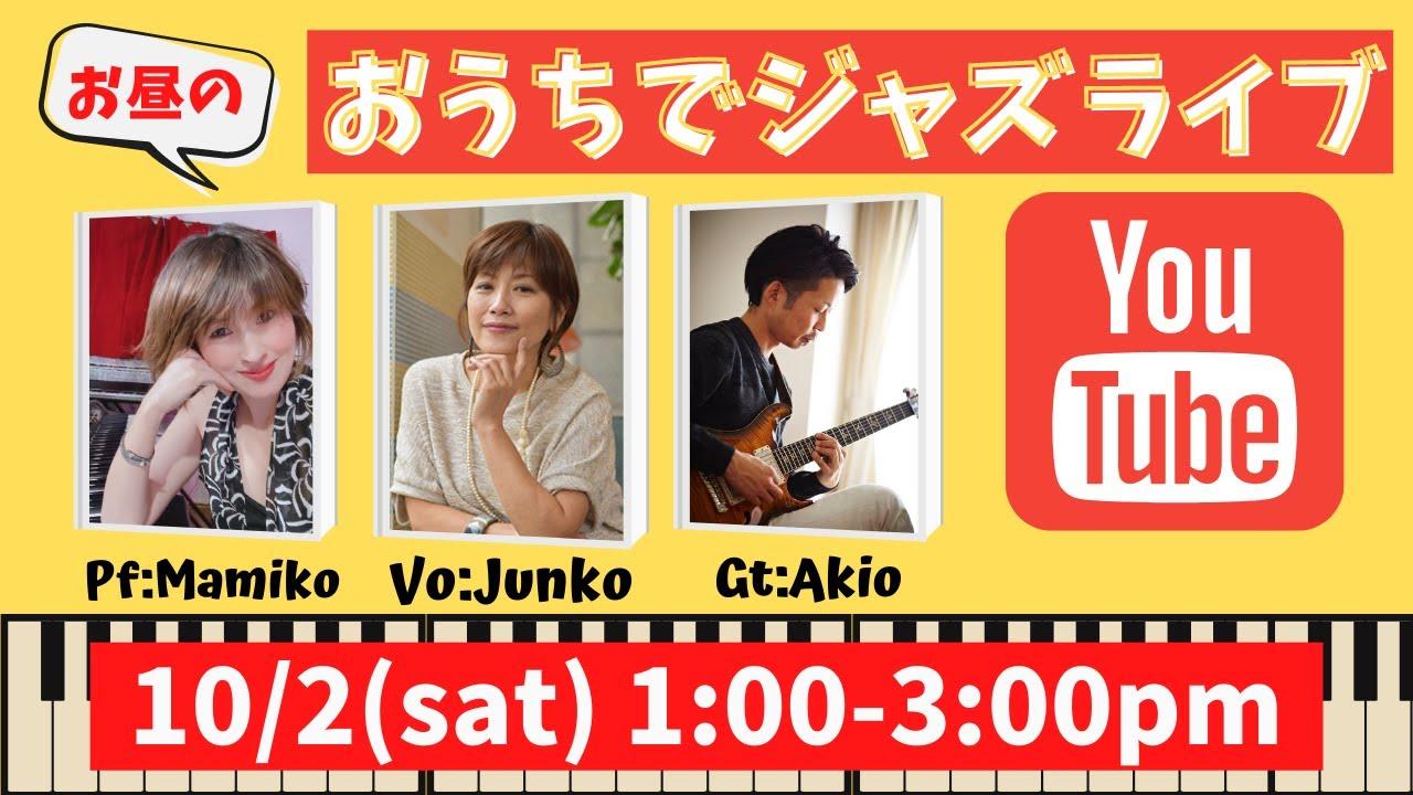 おうちでジャズライブ VO&Guitar&Piano!!