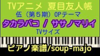 ピアノ / 夏目友人帳 伍 (TVアニメ 第5期) OP / タカラバコ / ササノマリイ