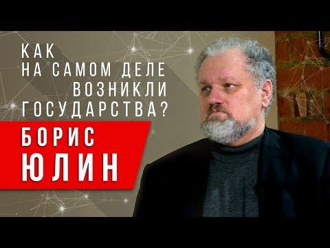 Как на самом деле возникли государства? Борис Юлин