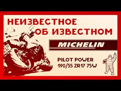 Моторезина Michelin Pilot POWER 190/55 ZR17 75W