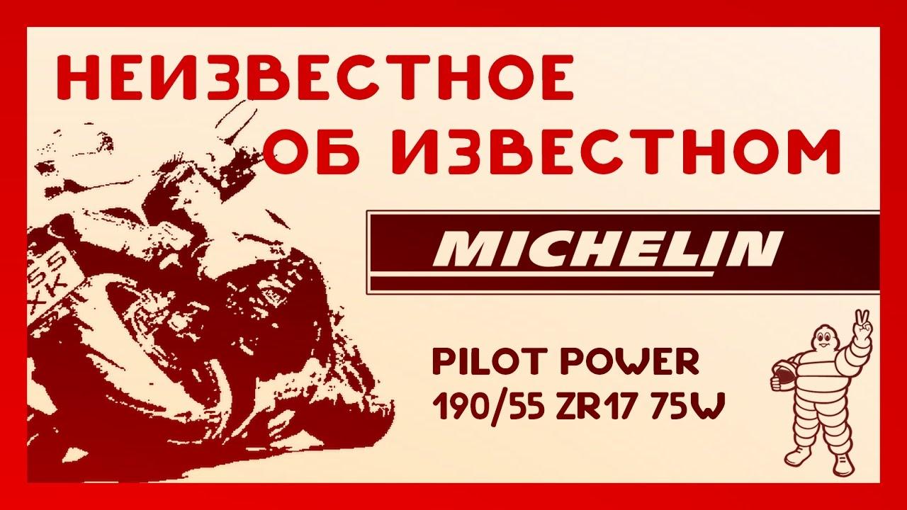 michelin pilot power 190 55 zr17 75w youtube. Black Bedroom Furniture Sets. Home Design Ideas