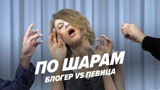 Откровенный Страх-Понг (BASHINSKY TIME vs Наташа Трейя) | ПО ШАРАМ | ЦУЕФА