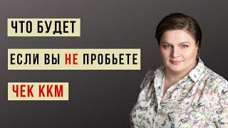 Штрафы ИП - Серия 3. Не пробили чек ККМ(, 2016-12-26T19:24:25.000Z)