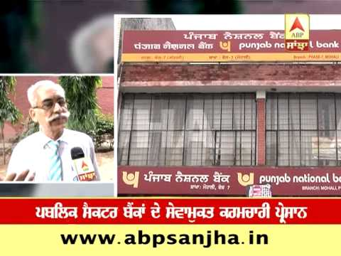 Special Report: Retired employees of Public sector banks demand pension