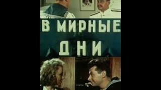 В мирные дни (1950) фильм смотреть онлайн