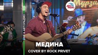Jah Khalib / Nickelback - Медина (Cover by ROCK PRIVET) LIVE @ Авторадио