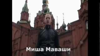 Миша Маваши - своими силами [ 720 HD]