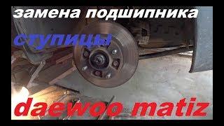 Замена подшипника передней ступицы daewoo matiz