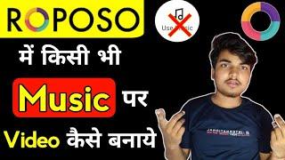 Roposo app par kisi bhi music par video kaise banaye | Roposo app me song kaise dale