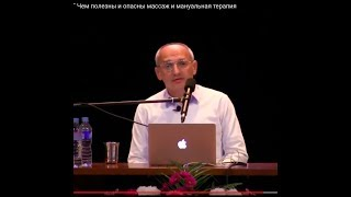 Торсунов О.Г.  Чем полезны и опасны массаж и мануальная терапия