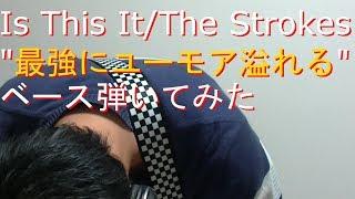 The Strokes のIs This Itという有名な曲のベースを弾きました! 強烈に...