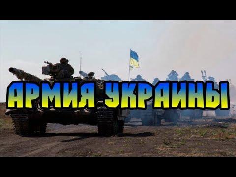 Армия Украины. Вооружение армии Украины. ВСУ