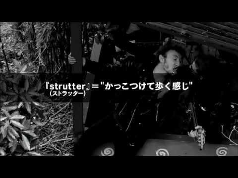 映画『ストラッター』予告編