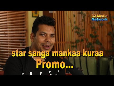 STAR स​ङ​ म​न​का कुरा (शिव​ प​रियार्) Promo || Shiva pariyar interview  Promo!!!