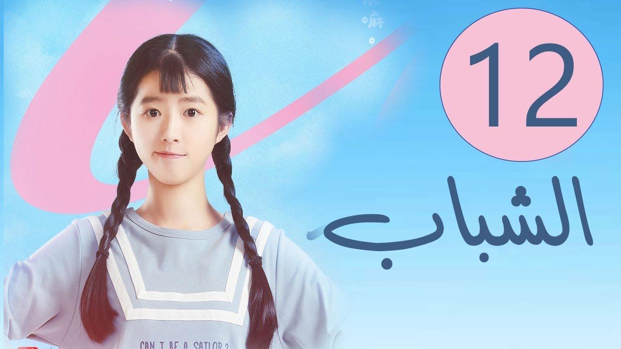 """المسلسل الصيني الشباب """"Youth"""" مترجم عربي الحلقة 12"""