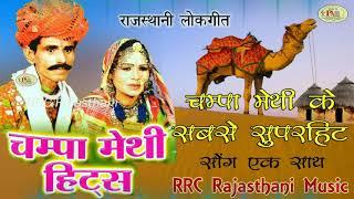 चम्पा मेथी राजस्थानी लोकगीत Champa Methi Rajasthani Lokgeet ( Top Hits Songs )
