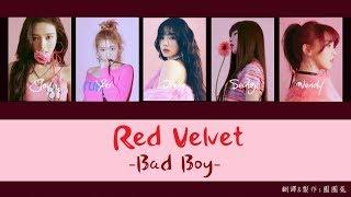 [認聲韓中字] Red Velvet (레드벨벳) - Bad Boy (壞男孩)