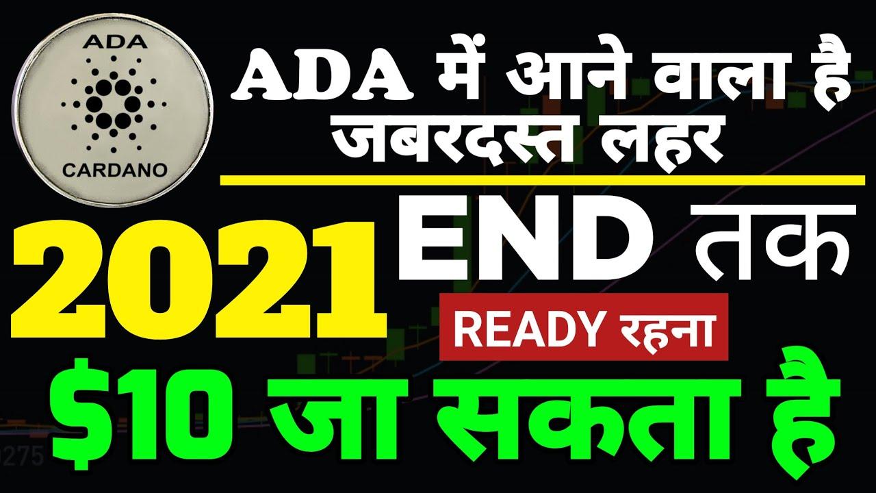 ADA COIN 10$ SOON – CARDANO (ADA) PRICE PREDICTION 2021 – ADA COIN NEWS TODAY – ADA BEATS BTC & ETH