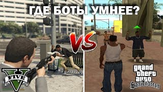 GTA 5 VS GTA SAN ANDREAS: ГДЕ БОТЫ УМНЕЕ?