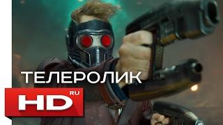 Стражи Галактики. Часть 2 - Русский Телеролик (2017)