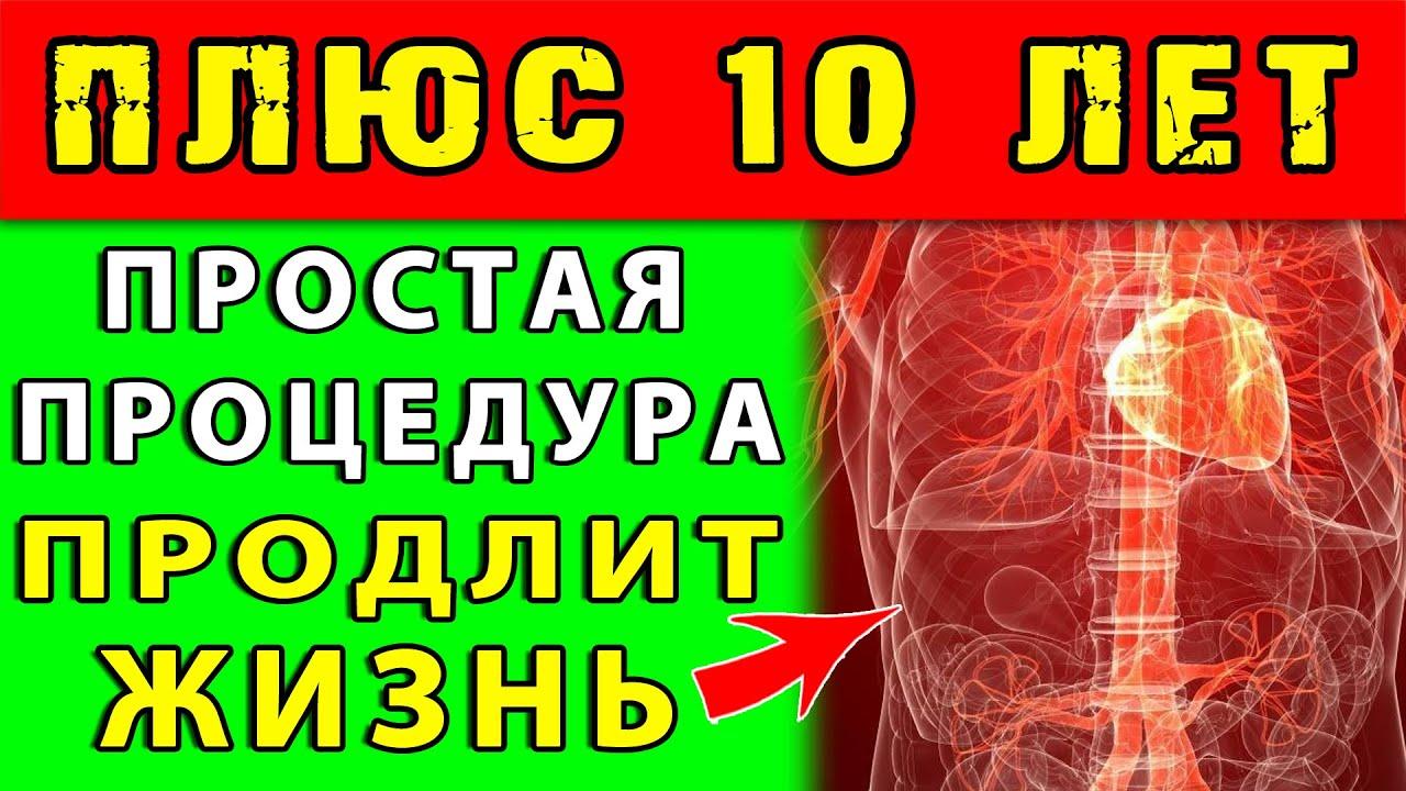 ПРОДЛИТЬ ЖИЗНЬ на 10 ЛЕТ может ТАКАЯ ПРОСТАЯ ПРОЦЕДУРА 👍  кровообращение, остеохондроз, шлаки ...