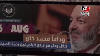 تأبين «محمد خان» في «أوزوريس» وعرض «قبل زحمة الصيف»