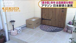 アマゾンが日本郵便と連携 「置き配」全国展開へ(19/12/06)