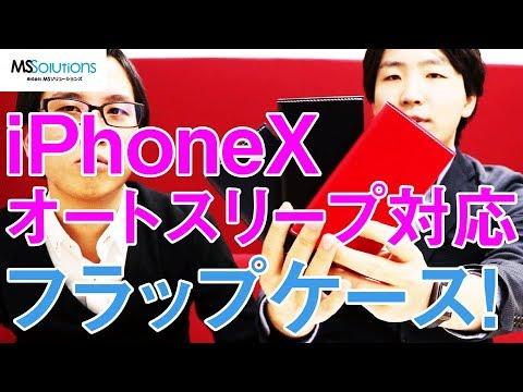 iPhoneX向け!オートスリープ対応手帳型ケースをご紹介!【LEPLUS】