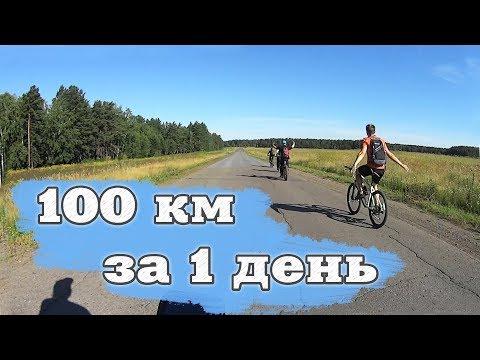 100 км за 1 день на велосипеде!