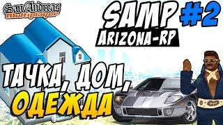 Arizona-Rp (SAMP) #2 - Тачка, дом, одежда