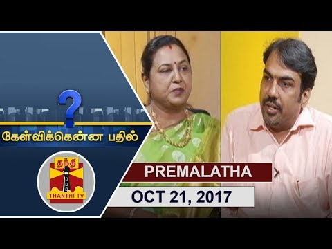 (21/10/2017) Kelvikkenna Bathil | Exclusive Interview with Premalatha Vijayakanth | Thanthi TV