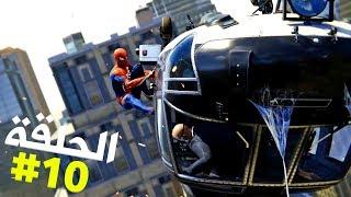 تختيم لعبة سبايدرمان البطل المنقذ الحلقة 10   Spider-Man Walkthrough PS4