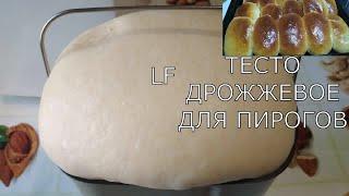 Как приготовить дрожжевое тесто на воде/для  пирогов с любой начинкой/в хлебопечке .