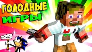 ч.53 - Это очень слоЖный бой))) - Minecraft Голодные игры