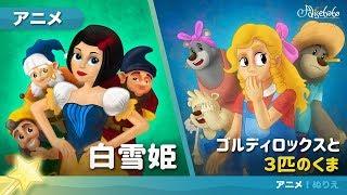 白雪姫 アニメ | 子供のためのおとぎ話