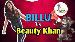 Beauty Khan Vs Billu Comedy | बिल्लु Vs  ब्युटी खान TikTok Queen Vs Billu