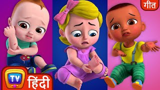 Download बेबी को लगी चोट (The Boo Boo Song) - Hindi Rhymes For Children - ChuChu TV Mp3 and Videos