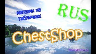 как сделать магазин в майнкрафт с плагином ChestShop