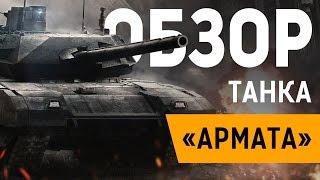 ОБЗОР и рассказ о создании танка Т 14 «Армата»